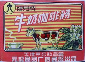 健身牌牛奶咖啡粉-天津市公私合营元记食品厂回民部出品【新印刷品.装饰画】40厘米-30厘米左右