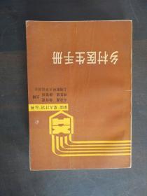 """全国""""星火计划""""丛书:乡村医生手册"""