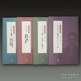 黄牧甫篆书新字帖(12开精装 全四册)