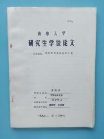 1992年山东大学研究生学位论文 题目:论北宋词人的生命自觉