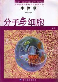 现货包邮2020用中图版 高中生物课本教材必修1教科书必修一生物学分子与细胞 中国地图出版社 新华正版