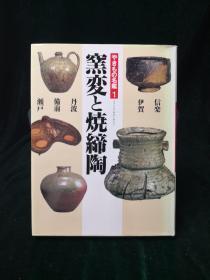 日本陶瓷的名鑑 第一卷(共六卷) 窑变与烧缔陶 三彩.绿釉.灰釉、濑户、常滑与渥美、越前与珠洲、信乐与伊贺、备前与丹波1999年讲谈社