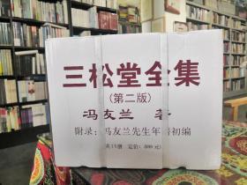 三松堂全集(全十五册 附《冯友兰先生年谱初编》)