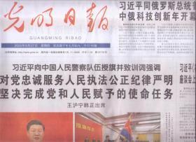 2020年8月27日    光明日报    向中国人民警察部队授旗并致训词强调 对党忠诚服务人民执法公正纪律严明坚决完成党和人民赋予的使命任务  在经济社会领域专家座谈会上的讲话单行本出版   写在世界屋脊上的中国奇迹   中央第六次西藏工作座谈会以来西藏发展纪实   做无悔于党和人民的忠诚卫士   中国人民警察警旗式样公布   改革开放精神也很的传承是深圳南山做大的 让传统七夕焕发新活力 贡献