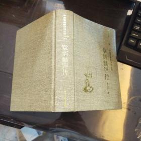 中国思想家评传丛书