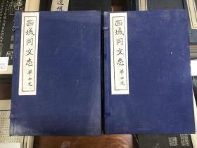 西域同文志 两函十六册 民族古籍丛书
