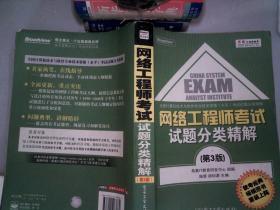网络工程师考试试题分类精解(第3版)