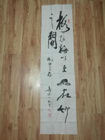 泰安山人书法【格超梅以上,品在竹之间】136*35厘米,带落款及钤印3枚,保真如影