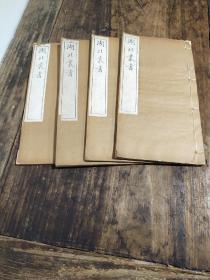 【易象通义】清光绪十七年三余草堂刻本,线装白纸六卷四册全