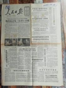 人民日报1989年6月19日(生日报,老报纸,1至4版)