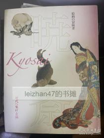 河锅晓斋 逝世120周年纪念 绘画的冒险者 现货包邮!
