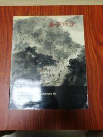 嘉德四季中国书画(三)