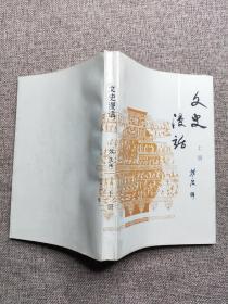 文史漫话(上)500册(签名本)