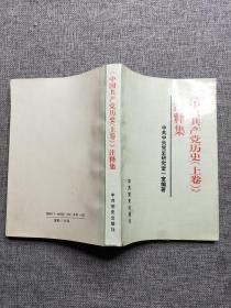 中国共产党历史 上卷 注释集