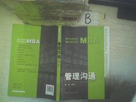 管理沟通(MBA精品系列)