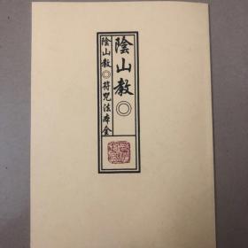 罕见阴山教符咒法本,  请鬼拦路法,五鬼放阴针法,请鬼进门闹家法  影印古籍手抄本