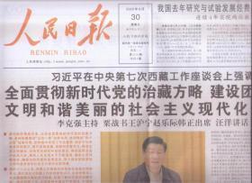 2020年8月30日    人民日报    在中央第七次西藏工作座谈会上强调  全面贯彻新时代党的治藏方略  建设团结富裕文明和谐美丽的社会主义现代化新西藏   我国去年研究与试验发展经费投入超两万亿元   以高水平对外开放打造国际合作和竞争新优势   共8版