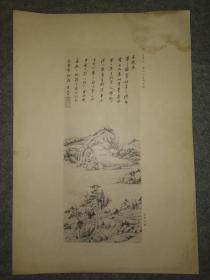 民国珂罗版:董其昌~常白山房读书图(张葱玉藏品)