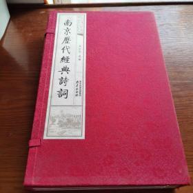 線裝本:南京歷代經典詩詞 【全三冊】