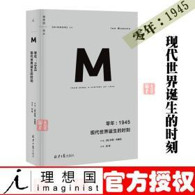 零年:1945现代世界诞生的时刻(理想国译丛009)