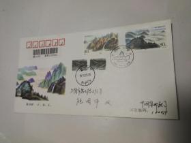 1999一《庐山和金刚山》(中朝联合发行) 特种邮票首日挂号实寄封