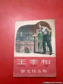 王孝和(58年华三川)