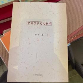 中国哲学史文献学