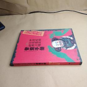 中国民间文化遗产抢救工程普查手册