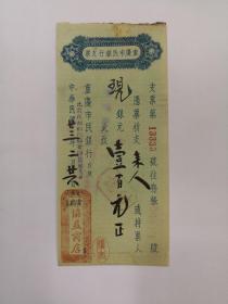 """1934年2月26日重庆市民银行支票-《重庆协益商店》图章。盖""""此票在都邮街妇女储蓄部支取""""图章。请见图片。"""