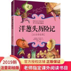 全新正版新版洋葱头历险记注音彩绘版 国际安徒生奖获得者罗大里故事精选二年级课外阅读书籍小学生一二年级儿童读物 中国少年儿童出版社