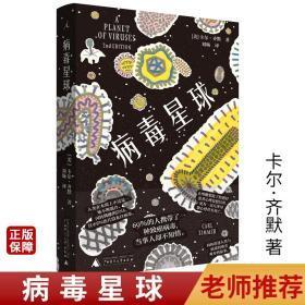 全新正版2020新版病毒星球卡尔齐默著刘旸译讲述了科学家近来如何揭开病毒身上隐藏的惊天秘密发人深省的病毒科普读物书籍初高中生课外阅读