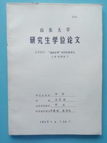 """1992年山东大学研究生学位论文 题目:""""道法自然""""创作原则源流(古代部分)"""