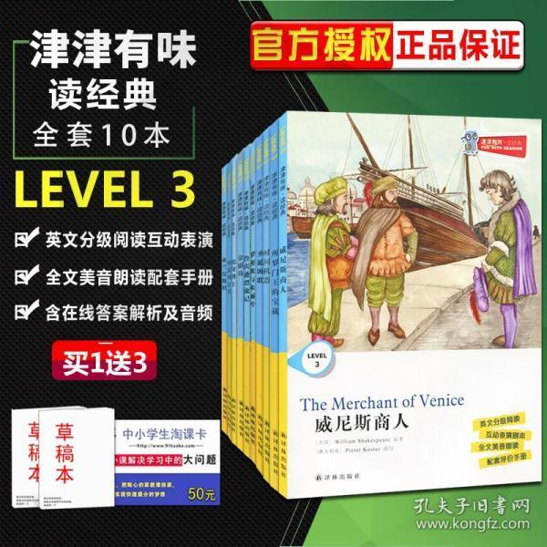 津津有味·读经典:双城记(适合高1·高2年级)