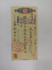 """1935年8月22日重庆银行支票《A》版,""""重庆安定庄""""签发。《商》字。--背面盖""""天美钱庄""""图章。请见图片。"""