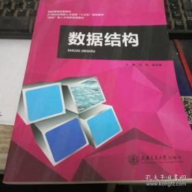 数据结构 刘畅 姚学峰 上海交通大学出版社 9787313155245