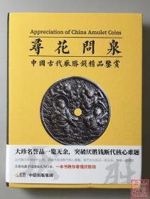 新书上架!寻花问泉-中国古代压胜钱精品鉴赏 现货秒发