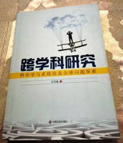 跨学科研究 : 科学学与系统论及全球问题探索2013一版一印