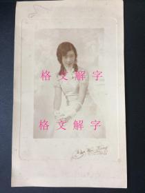 老照片 民国 美女 非常漂亮 上海沪江照相馆 约24X14cm