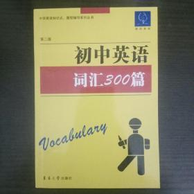 雅风英语·中学英语知识点、题型辅导系列丛书:初中英语词汇300篇(第二版)