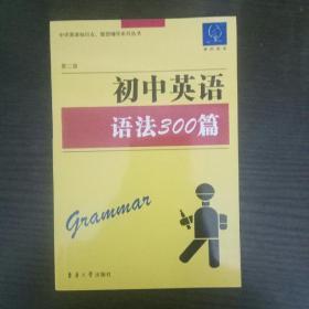 雅风英语·中学英语知识点、题型辅导系列丛书:初中英语语法300篇(第二版)