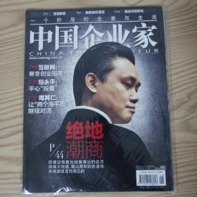 中国企业家(2010年第6期)封面故事·绝地潮商·黄光裕