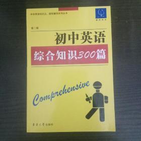 雅风英语·中学英语知识点、题型辅导系列丛书:初中英语综合知识300篇(第二版)