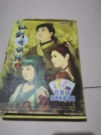 游戏光盘《仙剑奇侠传三 4CD+1说明书+用户回函卡》