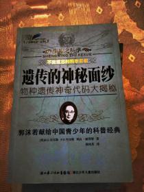 (生命之科学)遗传的神秘面纱:物种遗传神奇代码大揭秘(郭沫若献给中国青少年的科普经典)2010一版一印