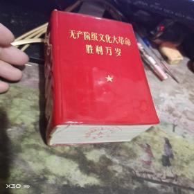 无产阶级文化大革命胜利万岁  --超厚2244页( 1 页林题、毛林像1页、  、沂蒙红色文献个人收藏展品  )69