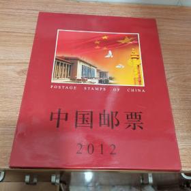 中国邮票2012年