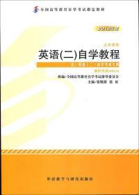 自考 2012年版英语(二)自学教程张敬源外语教学与研究出版社