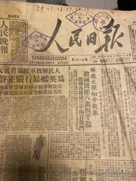 人民日報 1949年5月份,缺少,25.26.27.28.29..五期,