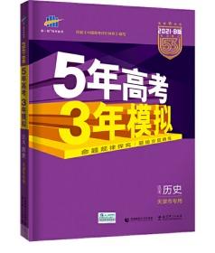 53高考 五三 2021B版5年高考3年模拟 曲一线科学备考  高考历史(天津市选考专用)