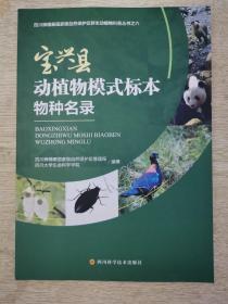 宝兴县动植物模式标本物种名录